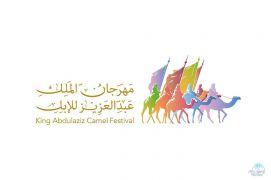انطلاق سباقات الهجن في مهرجان الملك عبدالعزيز للإبل