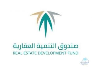 صندوق التنمية العقارية : 2.9 مليار ريال لـ25 ألف مستفيد من مبادرة دعم العسكريين