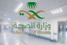 """#وزارة_الصحة تضبط وافدة تنتحل صفة طبيبة وتعالج الأمراض """"الجلدية"""""""
