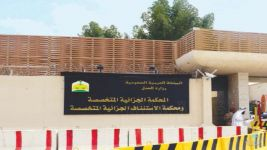 الجزائية تُصدر حكمًا بإعدام مواطن وسجن 7 سعوديين في «التخابر مع إيران»