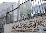 سفارة #المملكة بالقاهرة تحذر من التأشيرات المزورة لأداء الحج