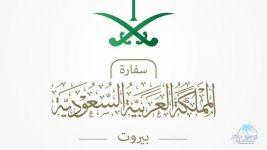 السفارة السعودية في بيروت تجلي 132 مواطنًا من مطار رفيق الحريري