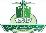 جامعة الملك عبدالعزيز تعلن عن توفر وظائف أكاديمية