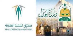 وزارة العدل وصندوق التنمية العقارية يرتبطان إلكترونياً
