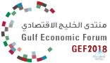 """برعاية وزير التجارة """"المنتدى الخليجي الاقتصادي"""" ينطلق بالرياض 21 أكتوبر الجاري"""