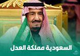 #السعودية مملكة العدل