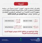 """السفارة السعودية في الصين تدعو المواطنين للتواصل معها لإجلائهم من مناطق """"كورونا"""""""