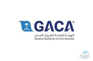 """""""الطيران المدني"""": تدابير احترازية وإجراءات وقائية في المطارات السعودية بشأن كورونا"""