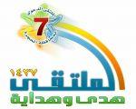إنطلاق فعاليات الملتقى الدعوي السابع ( هدى وهداية )