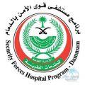 برنامج مستشفى قوى الأمن يعلن عن توفر وظائف شاغرة للرجال والنساء