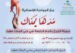 """مدها يمناك """" تبدأ الخميس .. حملة التبرع بالدم الرابعة بحي الملك فهد"""