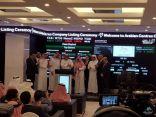 """بدء تداول أسهم شركة """"المراكز العربية"""" بسوق الاسهم السعودية"""