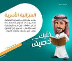 """انطلاق مبادرة """"خليك حصيف"""" .. توعية مالية لرفع نسبة الادخار"""