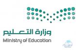 """""""التعليم"""" تعلن آليات ضوابط نقل المعلمين والمعلمات ذوي الظروف الخاصة"""