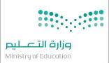 """"""" التعليم"""" تصدر دليلاً جديداً لآلية تعليق الدراسة بسبب الأحوال الجوية"""