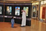 """"""" ألوان السعودية """".. الوطن يلتقي في معرض صور بالأحساء"""