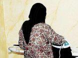 لماذا يمنع استقدام العمالة المنزلية عبر دول مجلس التعاون ؟!