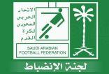 لجنة الانضباط توقف نائب رئيس نادي التعاون و نائب رئيس نادي القادسية أربع مباريات رسمية