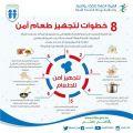 """"""" الغذاء والدواء """": 8 خطوات لتجهيز الطعام بشكل آمن"""