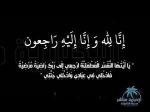 هياء بنت مبارك الغنيم في ذمة الله