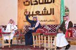 بالصور .. أمسية شعرية تميز ملتقى الشباب بالأحساء في يومه الثاني