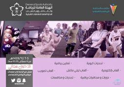 أكثر من ٣٠ نشاط رياضي ومنوع في ملتقى العائلة الرياضي الشبابي