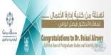 تكليف الدكتور فيصل الروقي رئيسا لقسم التسويق بجامعة أم القرى