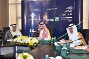 بالصور : الأمير بدر بن جلوي يؤكد على دور منتدى الاستثمار في تحفيّز النمو وجذب الاستثمارات للأحساء