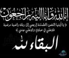 حرم المرحوم محمد الراشدفي ذمة الله