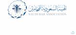 هيئة المستشارين البريطانية تعتمد عضوية «السعودية للمحامين» للممارسة المهنية