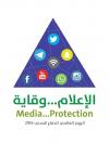 المملكة تحتفل باليوم العالمي للدفاع المدني 2016م