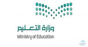 التعليم: اختبارات نهاية العام في موعدها المقرر سابقاً خلال شهر رمضان