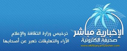 صحيفة الإخبارية مباشر الإلكترونية