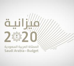 خادم الحرمين يقر موازنة 2020 ويوجه بتمديد صرف بدل غلاء المعيشة لمدة عام